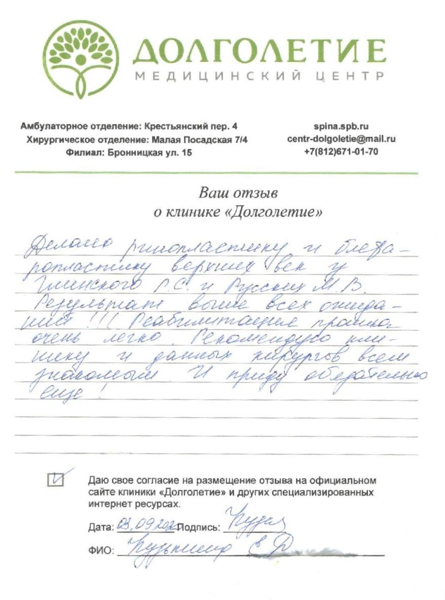 Отзыв о Глинских Р.С. и Русских М.В.